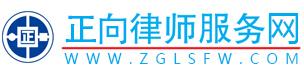 正向律师服务网、民间法律门户网、免费法律在线咨询